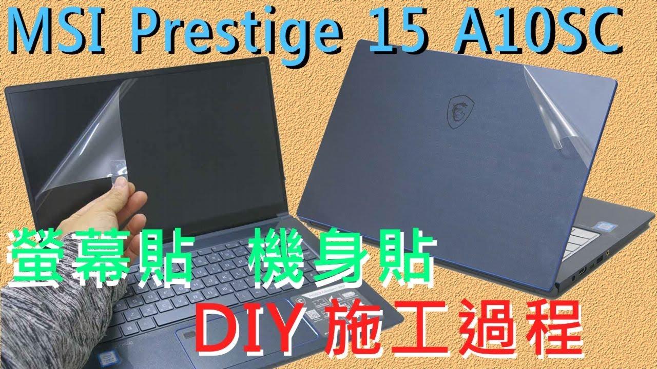 【Ezstick】MSI Prestige 15 A10SC 機身貼 螢幕貼 Touchpad 保護貼 施工過程 DIY 筆電包膜 - YouTube