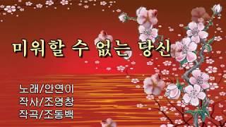 미워할수없는당신/가수안연이/작사조영창/작곡조동백