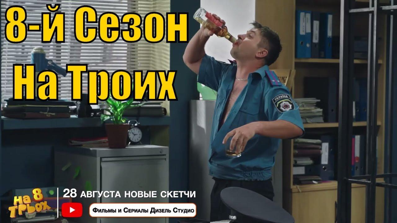 На Троих 2020🔥 Новый 8 сезон🔥  28 августа на канале Фильмы и Сериалы Дизель Студио