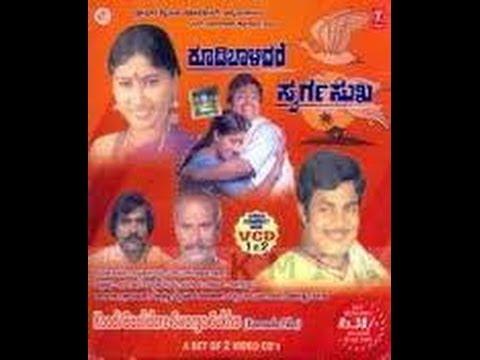 Full Kannada Movie 1981 | Koodi Baalidare Swarga Sukha | Srinivasamurthy, Rajyalakshmi. thumbnail