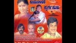 Full Kannada Movie 1981 | Koodi Baalidare Swarga Sukha | Srinivasamurthy, Rajyalakshmi.