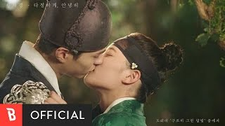 [M/V] Fondly, Goodbye (Moonlight Drawn by Clouds OST) - Sung Si-kyung