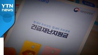 """[앵커리포트] 소상공인 60% """"매출 -90%…"""
