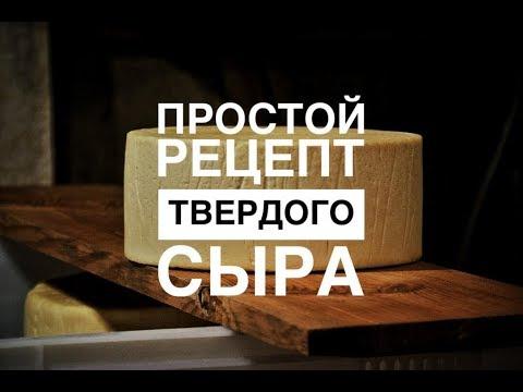 видео: Как приготовить твердый сыр дома - рецепт за 5 минут