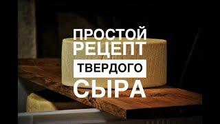 Как приготовить твердый сыр дома - рецепт за 5 минут