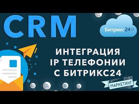 Интеграция и настройка IP телефонии с CRM Битрикс24