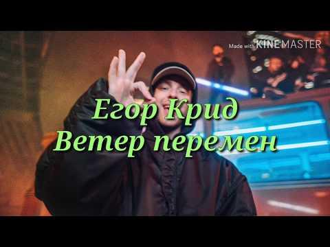 Егор Крид - Ветер перемен (2 раунд 17ib) (LYRICS)