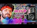 Khesari Lal Yadav Bhakti Song 2019 Dj Full Dj Song mp3 song Thumb