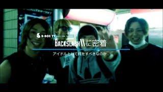 「Backslash 完全密着-Vol.001」楽しいことばかりではない。現代アイドルの裏事情にカメラが迫る