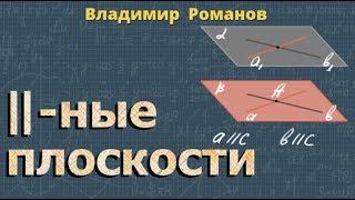 ПАРАЛЛЕЛЬНЫЕ ПЛОСКОСТИ стереометрия 10 класс