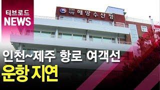 인천~제주 항로 여객선 운항 지연
