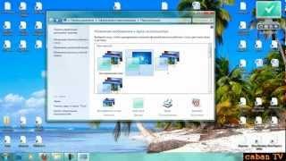 Как установить aero patch для windows 7