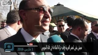 بالفيديو  مميش ينفي توقف العمل بالقناة: لم تغرق أي سفينة