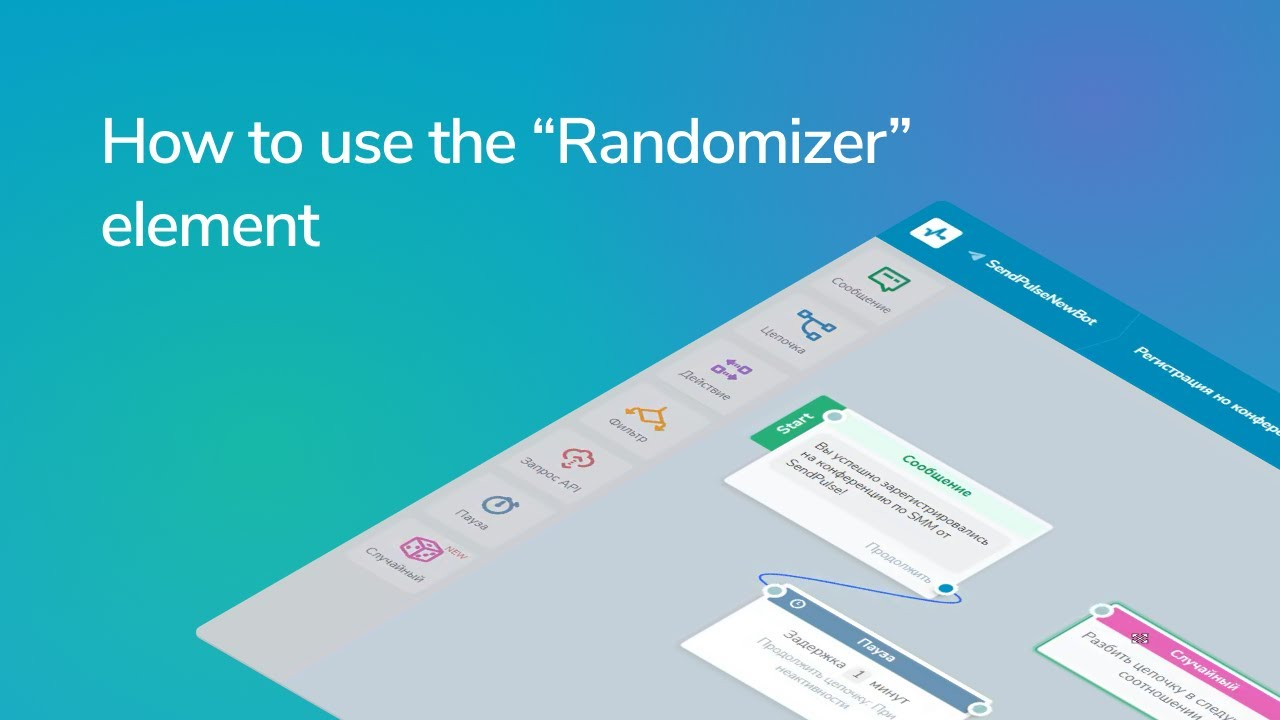 """How to use the """"Randomizer"""" element in chatbots"""