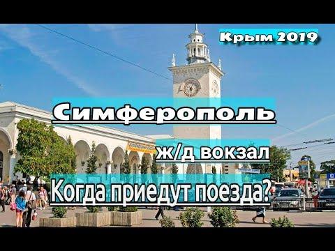Крым  Симферополь  Жд вокзал история  Автовокзал Цены на билеты