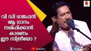 ഉണരൂ വേഗം നീ, എന്ന ഗാനം വി ഡി രാജപ്പൻ പാടിയപ്പോൾ നാട്ടുകാർ ചിരിച്ചു   V D Rajappan   Kairali TV
