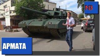 """Характеристики танка Т-14 """"Армата"""""""