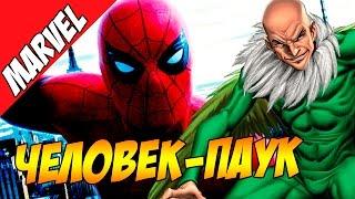 Обзор трейлера, враги и новости фильма Человек-паук: Возвращение домой