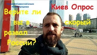 Киев Верите ли вы в скорый развал России соц опрос Иван Проценко