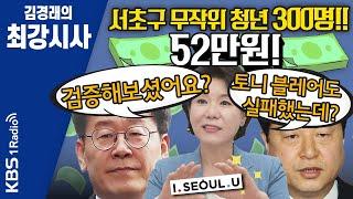 """[김경래의 최강시사] 조은희 서초구청장 """"서울 시민 화…"""