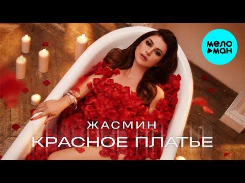 ЖАСМИН - Красное платье Премьера