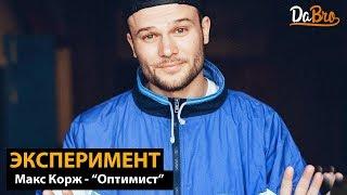 Эксперимент Макс Корж Оптимист Dabro Remix