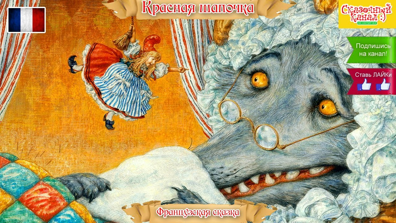Шарль Перро Красная Шапочка  Аудиокниги для детей на
