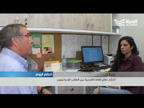 انتشار تعلم اللغة الفارسية بين الطلاب الإسرائيليين  - 19:21-2018 / 6 / 18