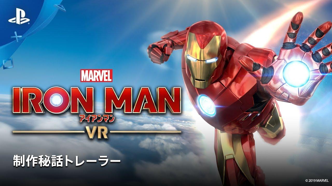 『マーベルアイアンマン VR』 制作秘話トレーラー