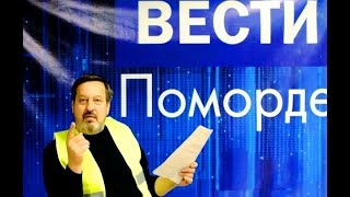 Вести Поморде от 11 декабря 2018. Архангельск. От секса - до мусора...