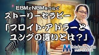 管理職養成講座 http://saito-makoto.jp/melc/ 公式サイト http://saito...