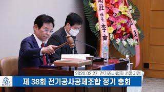 전기공사공제조합 '제38회 정기총회' 개최