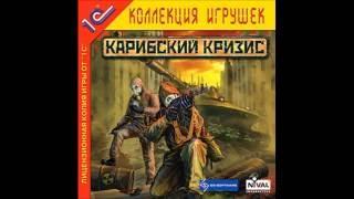 Gregory Semenov & Ekaterina Katkasova - Main Theme | Cuban Missile Crisis (Ice Crusade) soundtrack