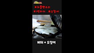 와플팬 요리 클라쓰(오징어, 전복, 성게알) #shor…