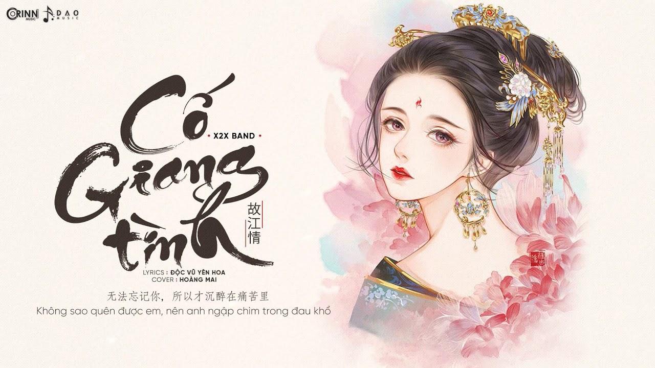 CỐ GIANG TÌNH 《故江情》 CHINESE COVER | HOÀNG MAI