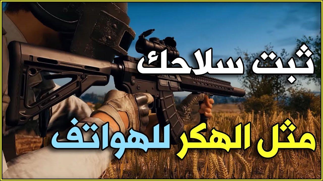 ثبات السلاح ببجي موبايل ( للموبايل الحل السحري ???? ) !!