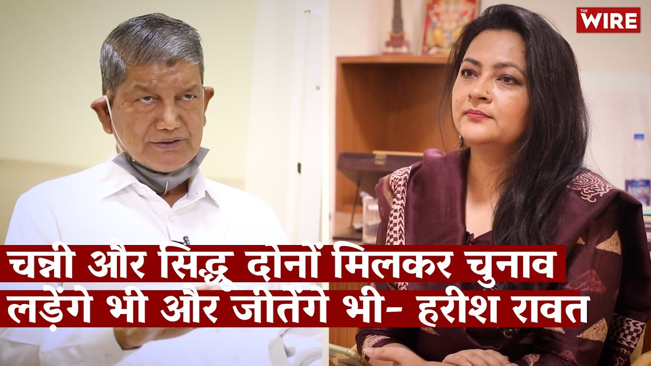 Download Punjab CM Channi & Navjot Sidhu Will Jointly Lead Congress to Victory in the Elections: Harish Rawat