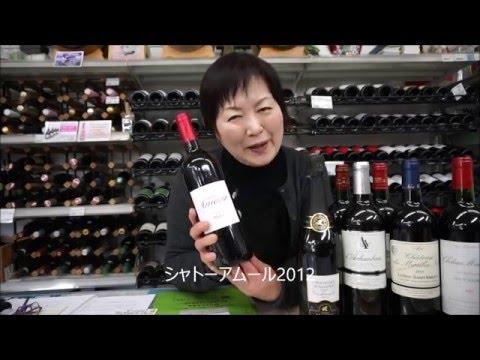 バレンタインデーにおすすめのワインシャトーアムール2012