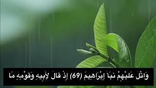 دعوة إبراهيم لأبيه وقومه … عبد الله الموسى … سورة الشعراء 🌱