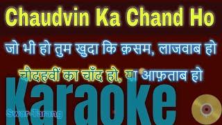 Chaudhvin Ka Chand Ho - Karaoke with Lyrics - Hindi & English