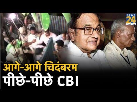 आगे-आगे P. Chidambaram पीछे-पीछे CBI