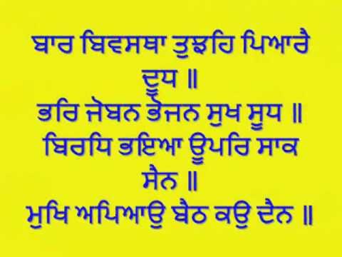 Sukhmani Sahib Full Path Read Along
