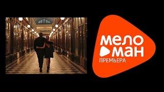 Премьера 2015 - DATO - Когда ты со мной