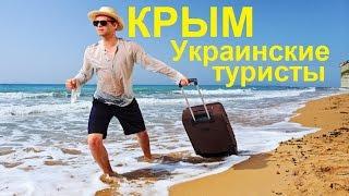 Крым, рост турпотока с Украины