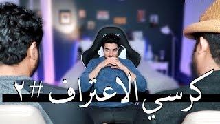 #2 كرسي الاعتراف   كم رقم جوالك !!!