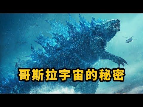 《哥斯拉2:怪兽之王》除了爽!暗藏的哥斯拉宇宙也不能忽视 #哥吉拉
