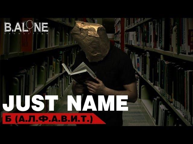 Just name - Б (А.Л.Ф.А.В.И.Т)