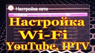 Налаштування USB Wi-Fi адаптера, перегляд YouTube, IPTV на ''U2C'' uClan B6 Full HD / B6 METAL / B6 CA
