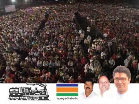 Maharashtra Navnirman Sena Song