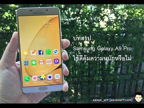 Review Samsung Galaxy A9 Pro มันจะใช้งานดีมั๊ย
